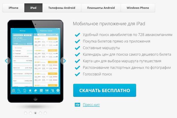 Мобильные приложения для авиабилетов